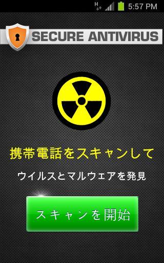 Secure Antivirus