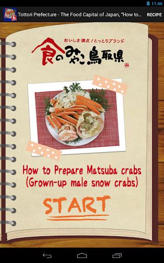 """鳥取縣─日本的美食之都,""""松葉蟹的料理法"""""""