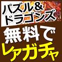 【保存版】パズドラ徹底攻略!無料で課金ガチャを回す裏技 icon