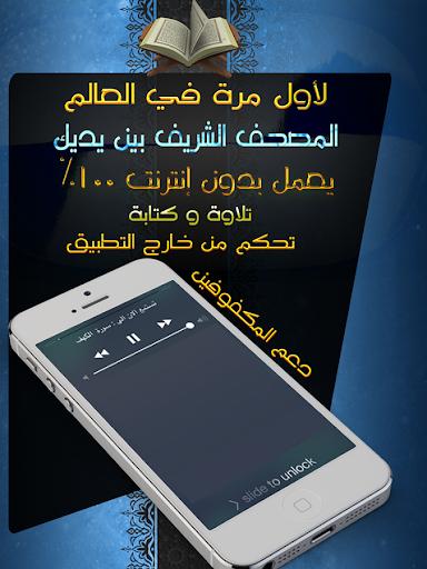 免費下載音樂APP|بدون إنترنت - سورة الكهف app開箱文|APP開箱王