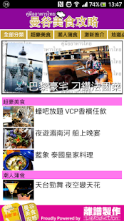 曼谷美食攻略- screenshot thumbnail