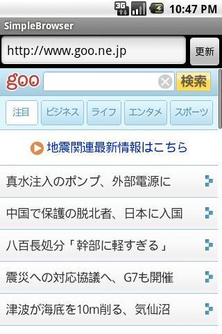 SimpleBrowser- screenshot