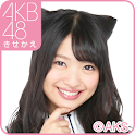 AKB48きせかえ(公式)北原里英-A1st- icon