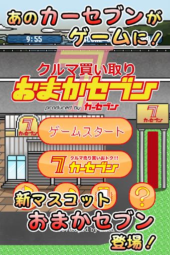 クルマ買い取りおまかセブン-簡単楽しい無料ゲームアプリ!