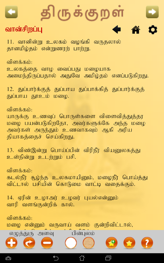 thirukkural with meaning in tamil pdf