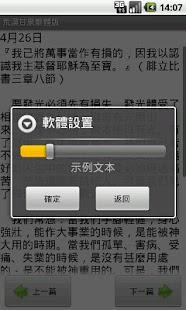 《荒漠甘泉》繁體版 - screenshot thumbnail