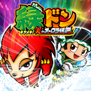 緑ドン ~キラメキ!炎のオーロラ伝説~ file APK Free for PC, smart TV Download