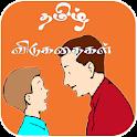 Tamil Riddles தமிழ் விடுகதைகள் icon
