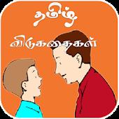 Tamil Riddles தமிழ் விடுகதைகள்