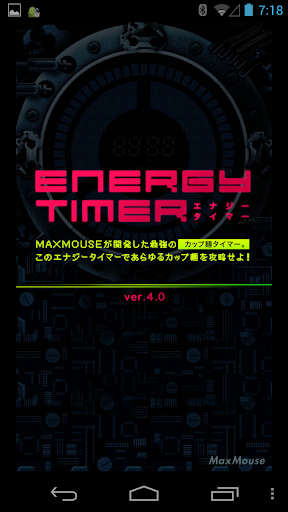 Energy Timer Japanese English