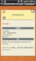 Screenshot of TOEIC(R)/TOEFL(R)英単語・同意語問題集
