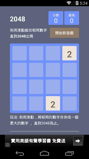 Lucky 2048