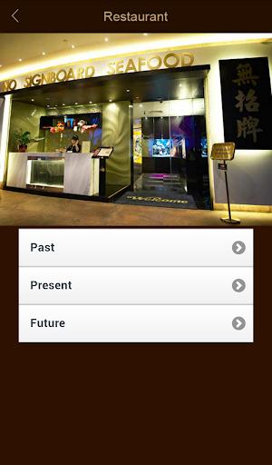 【免費商業App】No Signboard Seafood-APP點子