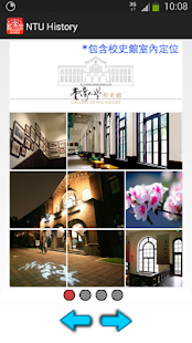 校史館導覽 NTU History Gallery tour- screenshot thumbnail
