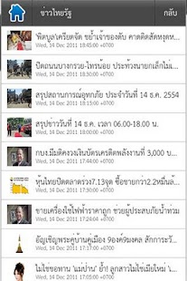 Thailand News- screenshot thumbnail