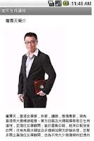 Screenshot of 龍震天蛇年生肖運程