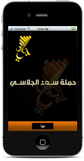 حملة سعد الجلاسي