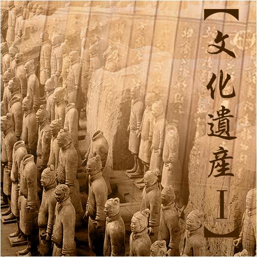 书籍の中国世界文化遺産1 LOGO-記事Game