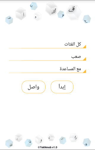 Arabic Words Search