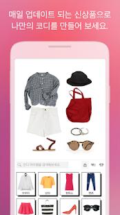 코디북 CODIBOOK - 패션 스타일 코디 쇼핑
