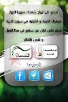 Screenshot of Souria Wa Bas سورية و بس