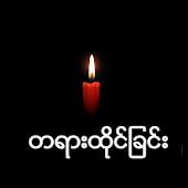 Myanmar Mediatation