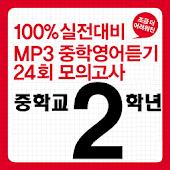 2014 중학영어듣기 24회 모의고사 2학년