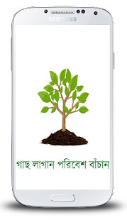 Bangladeshi Herbs screenshot for Android