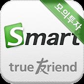 한국투자증권 eFriend Smart 모의투자
