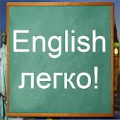 Английский язык: Past Simple