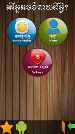Khmer Horoscope Fortune