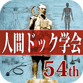 第54回日本人間ドック学会学術大会