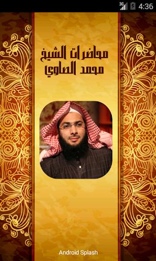 محاضرات الشيخ محمد الصاوي