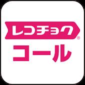 レコチョク コール -待ちうた/メロディコール設定アプリ-