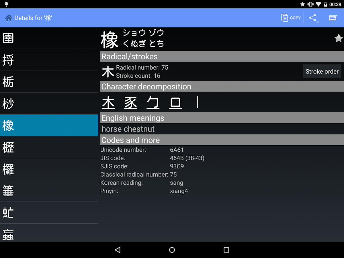 Kanji Recognizer - screenshot