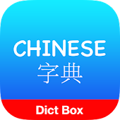 English Chinese Dictionary Box