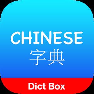 English Chinese Dictionary Box