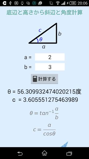 底辺と高さから斜辺と角度計算