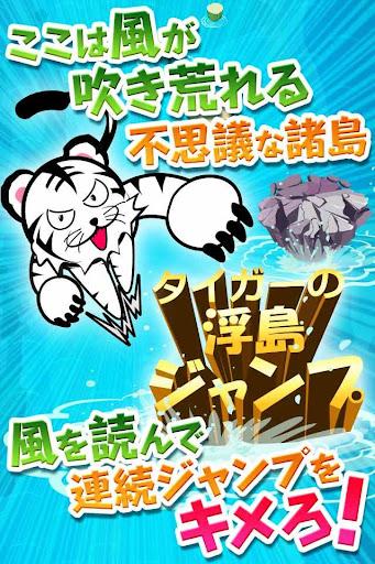 タイガーの浮島ジャンプ~フリック体感シミュレーションゲーム~