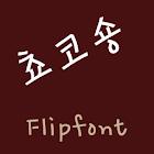 JETchoco Korean FlipFont icon