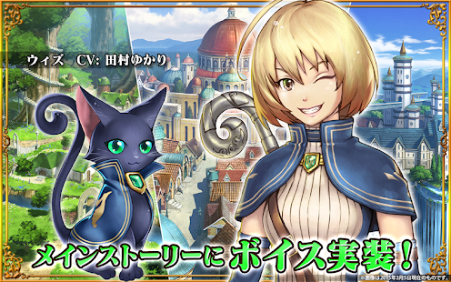 クイズRPG 魔法使いと黒猫のウィズ - screenshot thumbnail