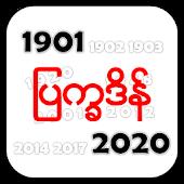 Myanmar Calendar, MmYear 100