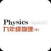 初中生世界·初三物理