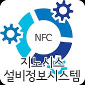 지노시스 NFC 설비정보시스템 이력관리 생산 건물관리