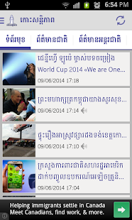 Kohsantepheap Daily- screenshot thumbnail
