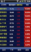 Screenshot of 中信证券(浙江)金翼手机证券android版