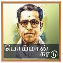 Poimaan Karatu - கல்கி தமிழ் icon