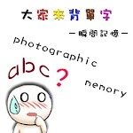 photographic memory game