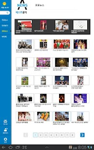 채널A 뉴스 for Galaxy Tab- screenshot thumbnail