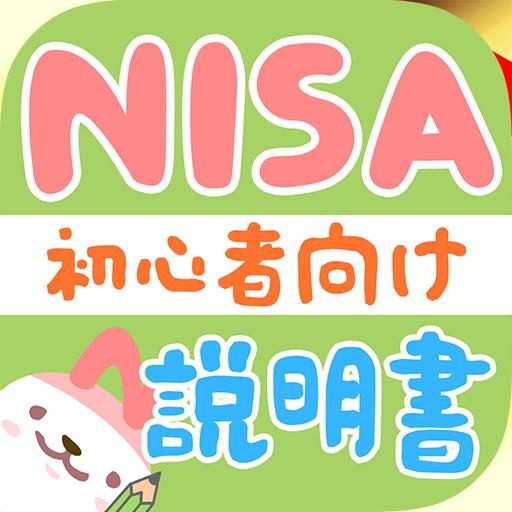 NISA初心者説明書 実は100万円非課税対象! 財經 App LOGO-硬是要APP